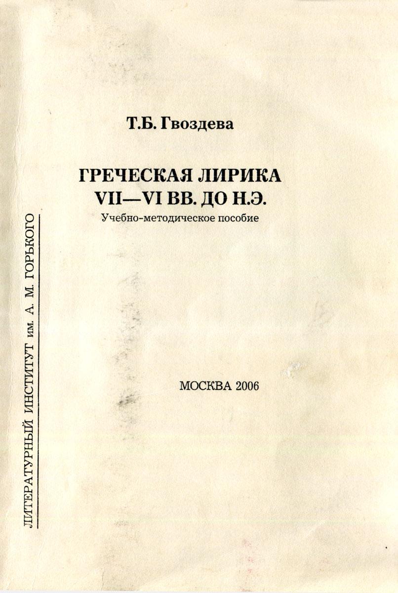 Древнегреческая классическая лирика