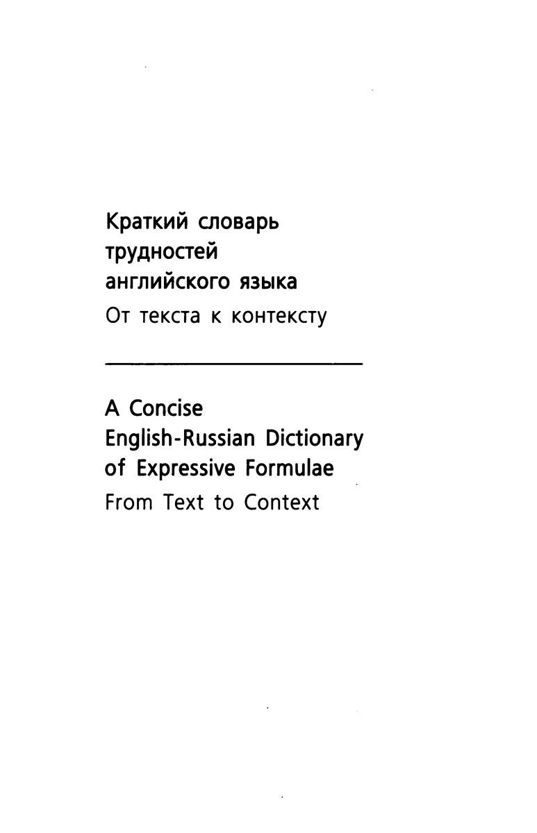 краткий английский словарь